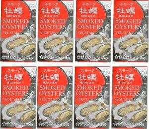 カネイ岡 牡蠣の燻製 チリソース(ピリ辛) 85g缶詰【8個セット】【ネコポス】
