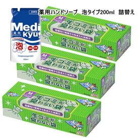 クリロン化成 生ゴミが臭わない袋BOS(ボス) 生ゴミ用 箱型 Mサイズ(4560224462368) 袋の色:白 90枚x3箱 (おまけ付:ハンドソープ泡タイプ詰替え)【RSL】