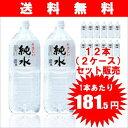 やさしい純水 2L 12本(2ケース) 【赤ちゃん】【粉ミルク】【2リットル】【天然水】【RCP】