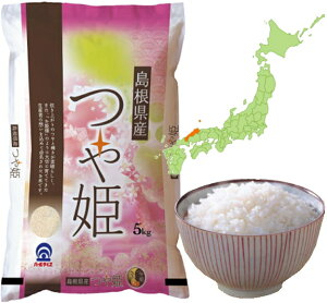 島根県産白米 つや姫 5kg 【令和2年産米】/特A 食味ランキング 冷めても美味しい 送料無料 コメ 5キロ