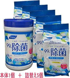 ライフ堂 除菌ウェットティッシュボトルタイプ 120枚x1個 + 詰替え100枚x5個セット販売