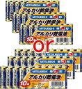 三菱電機 三菱アルカリ乾電池 各10本パック/選べる3個セット(30本) /電池 乾電池 安心 日本ブランド 格安 お手軽 お…