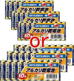 三菱電機 三菱アルカリ乾電池 各10本パック/選べる3個セット(30本) /電池 乾電池 安心 日本ブランド 格安 お手軽 お買い回り リモコン おもちゃ 送料無料