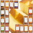【5個セット販売】金澤兼六製菓 金澤スイーツ工房 手造りパウンドケーキ 老舗料亭中森亭プロデュース どれでも5個セッ…