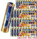 三菱アルカリ乾電池 単3x30本、単4x10本(合計40本)セット販売 /電池 乾電池 安心 日本ブランド 格安 お手軽 お買…
