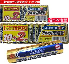 【今だけ各2本増量中】三菱電機 三菱アルカリ乾電池 各10本パック/2個セット(内訳:単3形 12本+単4形 12本) /電池 乾電池 安心 日本ブランド 格安 お手軽 お買い回り リモコン おもちゃ 送料無料