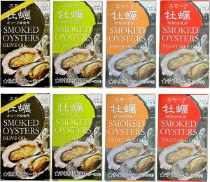 カネイ岡 牡蠣の燻製 お試し4種類x2缶(85g缶詰)【計8個セット】/オードブル アヒージョ てりやき ピリ辛【ネコポス】