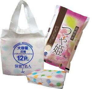 【まとめ買いで送料分お得!】島根県産白米 つや姫 5kgと大容量圧縮ソフトパックティッシュ「保管名人」200Wx12Pセット販売