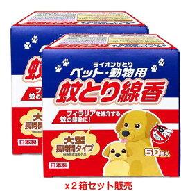【2個セット販売】ライオンケミカル ライオンかとり ペット・動物用 蚊とり線香(箱タイプ)50巻×2個/【本社出荷】