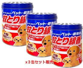 【3個セット販売】ライオンケミカル ライオンかとり ペット・動物用 蚊とり線香(缶タイプ)50巻 3個/【本社出荷】
