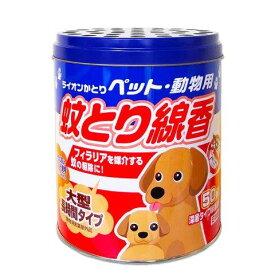 ライオンケミカル ライオンかとり ペット・動物用 蚊とり線香50巻 缶タイプ1個/【本社出荷】