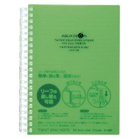 リヒトラブ ツイストリングノート B6 黄緑 1冊 【20085】【AC】/文具 ツイストリングノートB6キミドリ