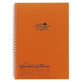 リヒトラブ ツイストリングノート B5 橙 1冊 【5256】【AC】/文具 ツイストリングノート B5 ダイダイ