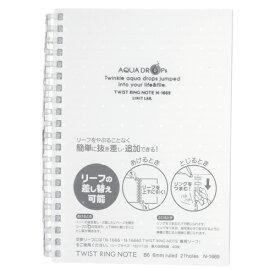 リヒトラブ ツイストリングノート B6 乳白 1冊 【27745】【AC】/文具 ツイストリングノートB6ニユウハク