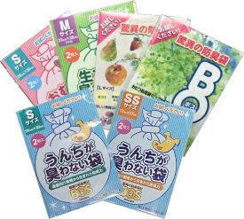 クリロン化成 防臭袋BOS 4種類から3つ選べるお試しセット ※ペットSSサイズ/ペットSサイズ/ベビーSサイズ/生ゴミMサイズ・Lサイズ・LLサイズからお好きな種類からお選びください。