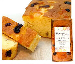 金澤兼六製菓 金澤ケーキ ミックスフルーツ1個 /パウンドケーキ 送料無料 お試し 人気