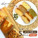 【5個セット販売】金澤兼六製菓 金澤スイーツ工房 手造りパウンドケーキ 老舗料亭中森亭プロデュース どれでも5個セット/しっとり ふわ…