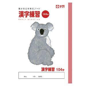 【2冊セット】サクラクレパス 漢字104字 x2冊 【36248】/小学生 ノート 定番 かわいい カンジ104ジ