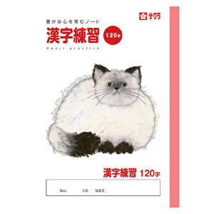 【2冊セット】サクラクレパス 漢字120字 x2冊 【36249】/小学生 ノート 定番 かわいい カンジ120ジ