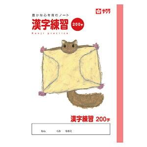 【2冊セット】サクラクレパス 漢字200字 x2冊 【36251】/小学生 ノート 定番 かわいい カンジ200ジ