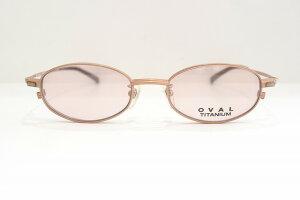 OVAL(オーバル)OV-102 col.3Cヴィンテージサングラス新品めがね眼鏡メガネフレームメンズレディースブランドクリップオン
