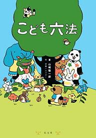 【新品 書籍 児童書】こども六法 THE STATUTE BOOKS FOR CHILDREN