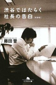 【新品 書籍 文庫】渋谷ではたらく社長の告白