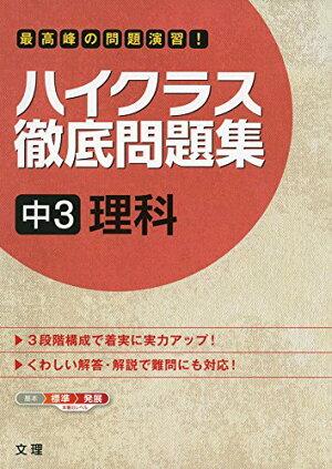 【新品書籍学参】ハイクラス徹底問題集中3理科
