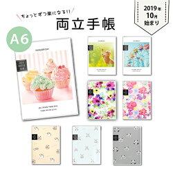 両立手帳(A6)【クーリア】