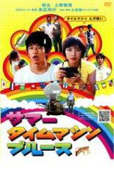 【中古】DVD▼サマータイムマシン・ブルース▽レンタル落ち
