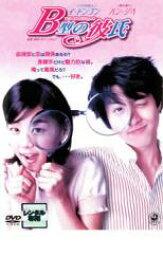 【中古】DVD▼B型の彼氏▽レンタル落ち【韓国ドラマ】