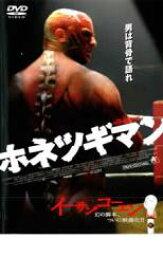【バーゲンセール DVD】【中古】DVD▼ホネツギマン▽レンタル落ち