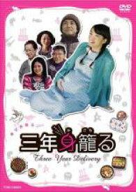 【中古】DVD▼三年身籠る▽レンタル落ち【東映】