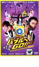 【中古】DVD▼バブルへGO!! タイムマシンはドラム式▽レンタル落ち