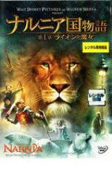 【中古】DVD▼ナルニア国物語 第1章:ライオンと魔女▽レンタル落ち