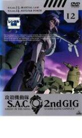【バーゲンセール】【中古】DVD▼攻殻機動隊 S.A.C.2nd GIG 12▽レンタル落ち
