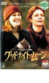 【中古】DVD▼グッドナイト・ムーン▽レンタル落ち