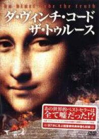 【中古】DVD▼ダ・ヴィンチ・コード ザ・トゥルース▽レンタル落ち