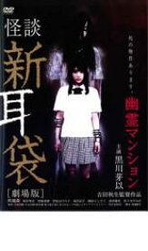 【中古 DVD】▼怪談新耳袋 劇場版 幽霊マンション▽レンタル落ち【ホラー】