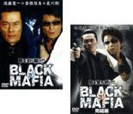 2パック【中古】DVD▼BLACK MAFIA 絆(2枚セット)Vol1、完結編▽レンタル落ち 全2巻【極道】