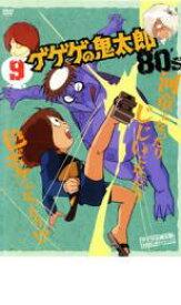 【中古】DVD▼ゲゲゲの鬼太郎 80's 9 ゲゲゲの鬼太郎 1985 第3シリーズ▽レンタル落ち