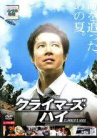 【中古】DVD▼クライマーズ ハイ▽レンタル落ち