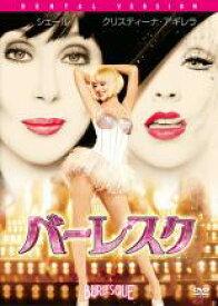 【中古 DVD】▼バーレスク▽レンタル落ち【ミュージカル】