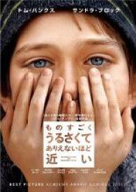 【中古】DVD▼ものすごくうるさくて、ありえないほど近い▽レンタル落ち