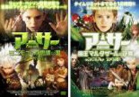 2パック【中古 DVD】▼アーサーとミニモイの不思議な国、アーサーと魔王マルタザールの逆襲(2枚セット)▽レンタル落ち 全2巻