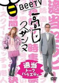 【中古】DVD▼高田スザンヌ▽レンタル落ち【お笑い】