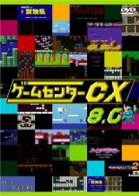 【中古 DVD】▼ゲームセンターCX 8.0▽レンタル落ち