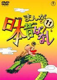 【中古】DVD▼まんが日本昔ばなし 11▽レンタル落ち【東宝】