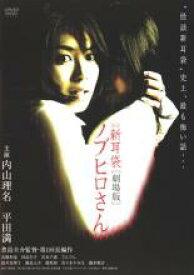 【中古】DVD▼怪談新耳袋 劇場版 ノブヒロさん▽レンタル落ち【ホラー】