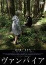 【バーゲンセール DVD】【中古】DVD▼ヴァンパイア▽レンタル落ち
